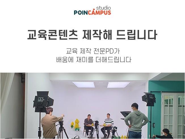 교육전문 PD가 온라인 교육 콘텐츠 영상 제작해 드립니다.
