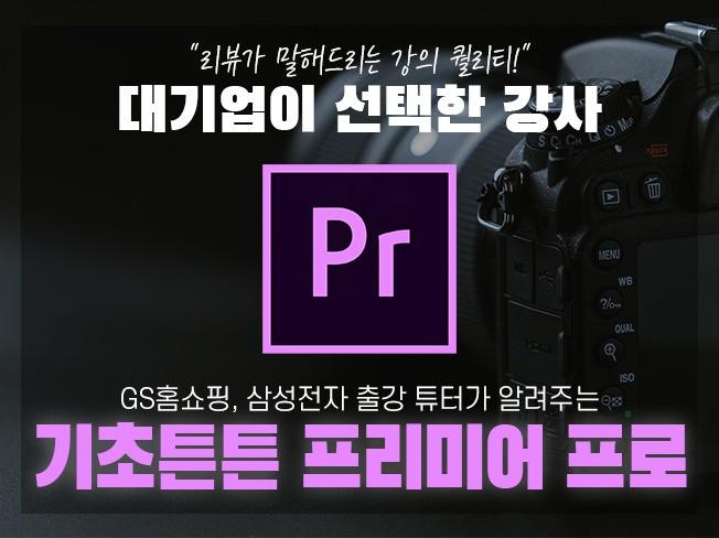 [1:1/원데이] 리뷰가 말해주는 퀄리티! 기초튼튼 Premiere Pro 강의 드립니다