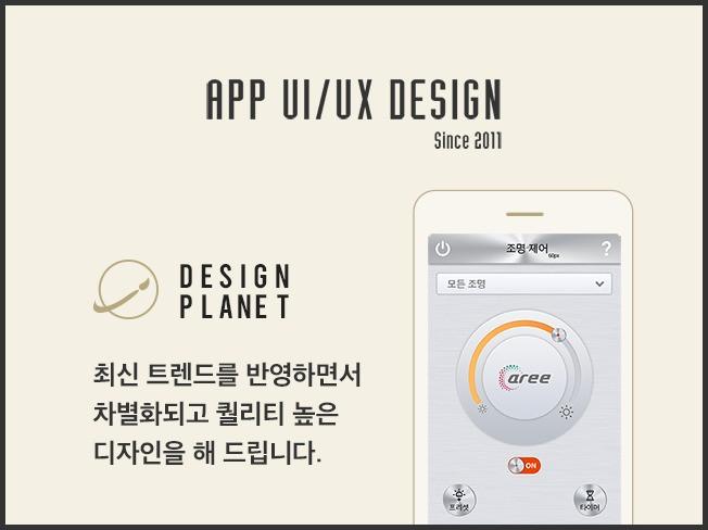 [앱디자인 8년]퀄리티 높고 세련된 감성의 UI/UX 앱디자인을 해 드립니다