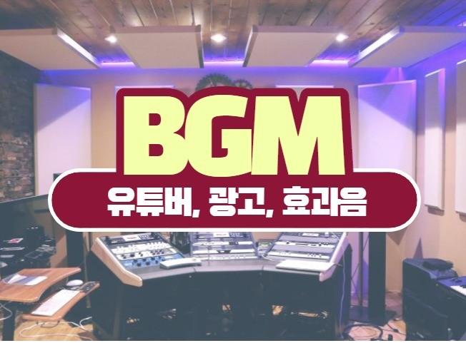 영상 콘텐츠를 위한 다양한 BGM 음악을 제작해 드립니다.