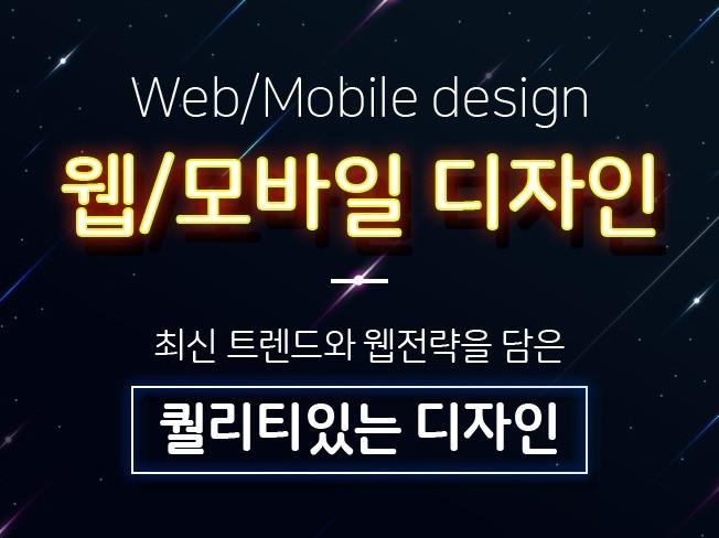 최신 트렌드와 웹전략을 담은 수준 높은 디자인을 정성껏 작업해 드립니다