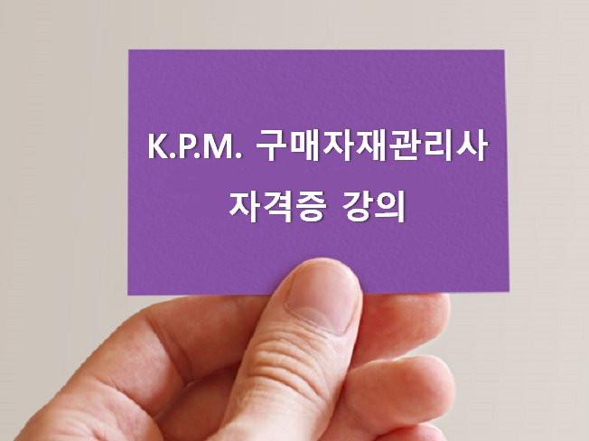 K.P.M (구매자재관리사) 자격취득을 도와 드립니다