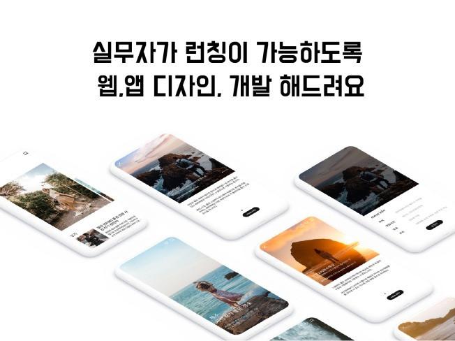 실무자가 직접 UI/UX 런칭 가능한 앱/웹 디자인해 드립니다