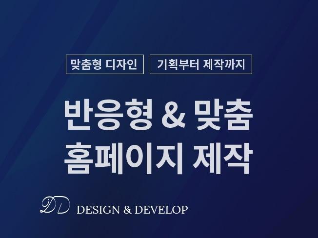 홈페이지 디자인부터 개발까지 귀사의 브랜드 가치를 높여 드립니다.