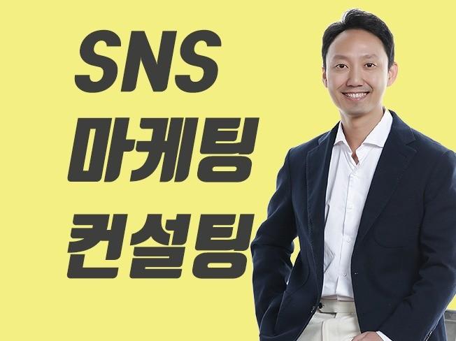 기업의 SNS 마케팅을 컨설팅해 드립니다.