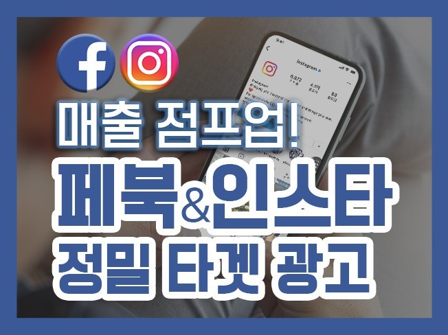 페이스북 인스타그램, 마케팅 15년차 능력껏 소문내 드립니다.