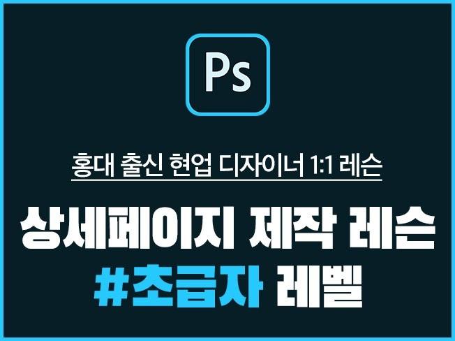 홍대 출신 디자이너 상세페이지 제작 초급반 레슨해 드립니다.