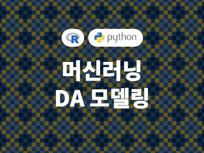 Python으로 머신러닝,딥러닝 데이터분석 모델링을 해 드립니다.