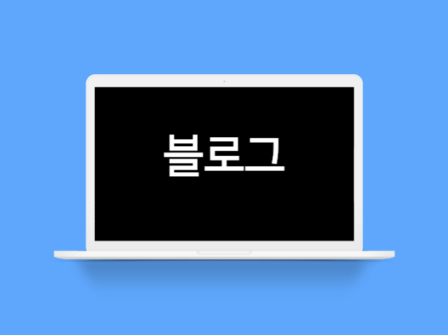 홈페이지형 블로그 블로그 홈페이지 블로그디자인 만들어 드립니다.