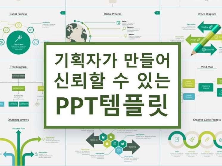 실무 기획자가 만들어 신뢰할 수 있는 PPT템플릿을 드립니다.
