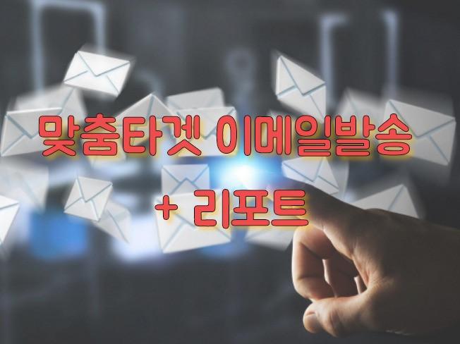 이메일 맞춤타겟팅 발송 + 리포트 드립니다