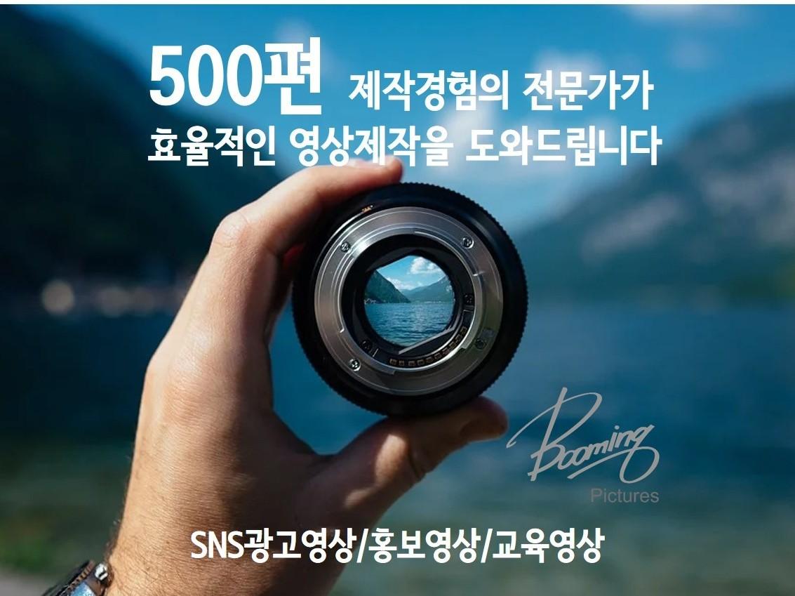500편 영상 제작 경험으로 효율적인 영상을 만들어 드립니다.