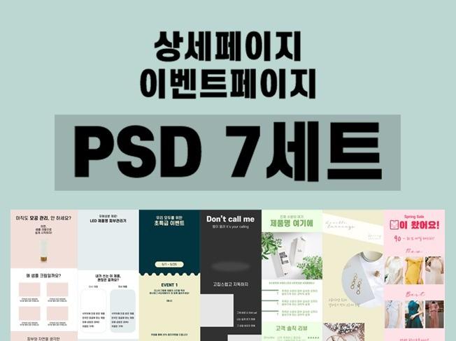 상세페이지 7세트 PSD를 드립니다.
