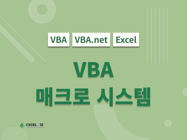 17년경력 VBA 이용하여 매크로, 레포트 등 만들어 드립니다.