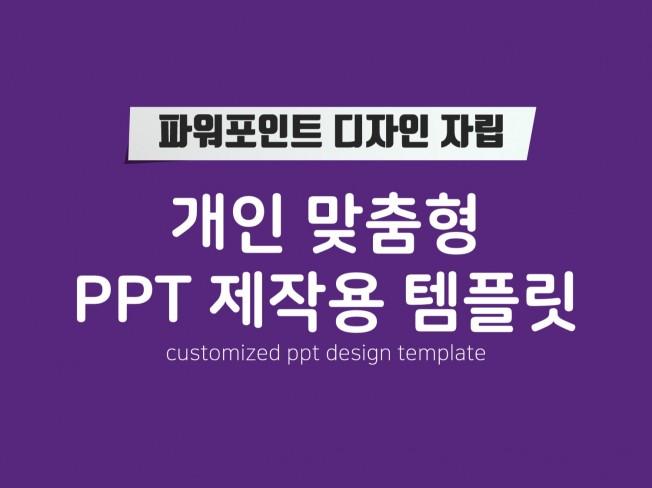 개인맞춤형 PPT 제작을 위한 템플릿 드립니다.