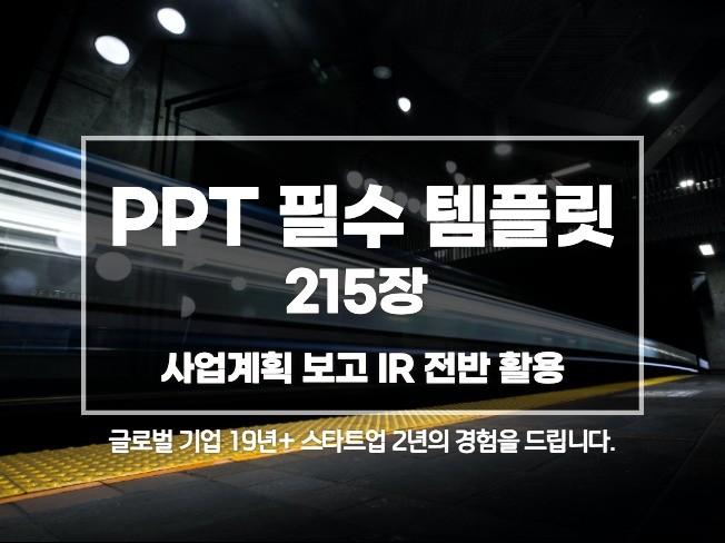 필수 PPT 템플릿 215장을 드립니다.