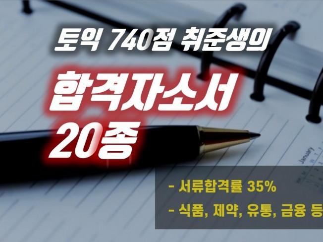토익 740점 만으로 합격한 자기소개서 20종을 드립니다.