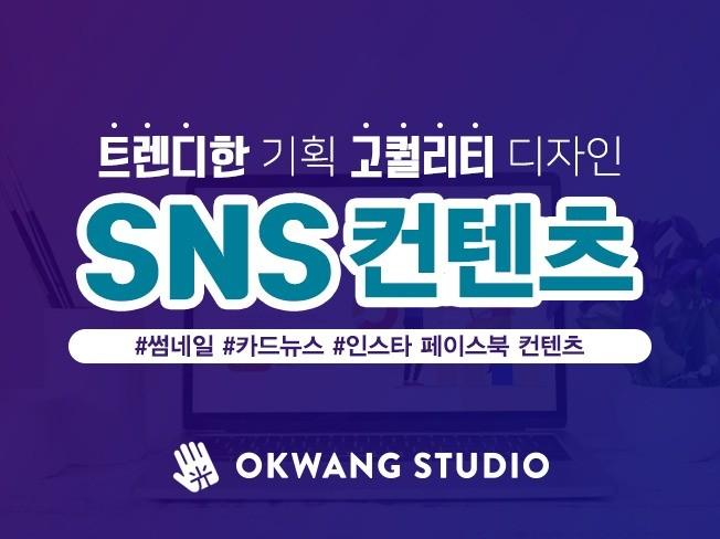 트랜디한 SNS카드뉴스 제작 콘텐츠 기획까지 제공해 드립니다.