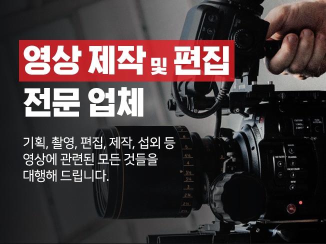 영상제작, 촬영, 바이럴영상, 제품홍보영상, 기업홍보영상 제작해 드립니다.
