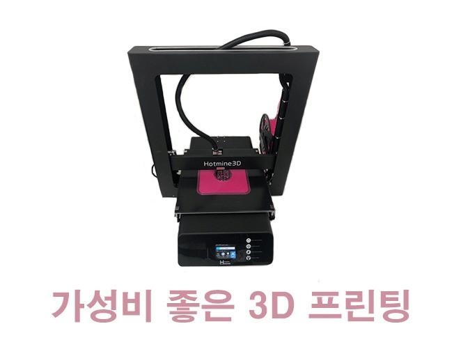 가성비 좋은 3D프린팅 출력해 드립니다