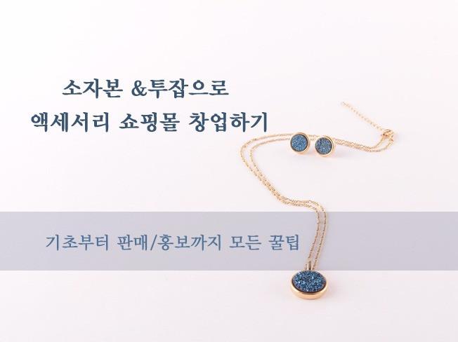 [소자본&투잡액세서리창업]상품사입(국내/중국)부터 판매까지 창업초기에 필요한 모든 정보 드립니다