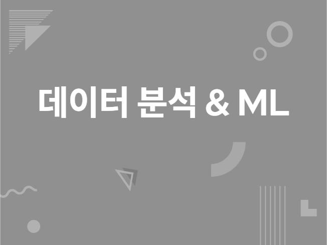 서울대출신 자격증 다수보유 데이터 분석 및 시각화해 드립니다.