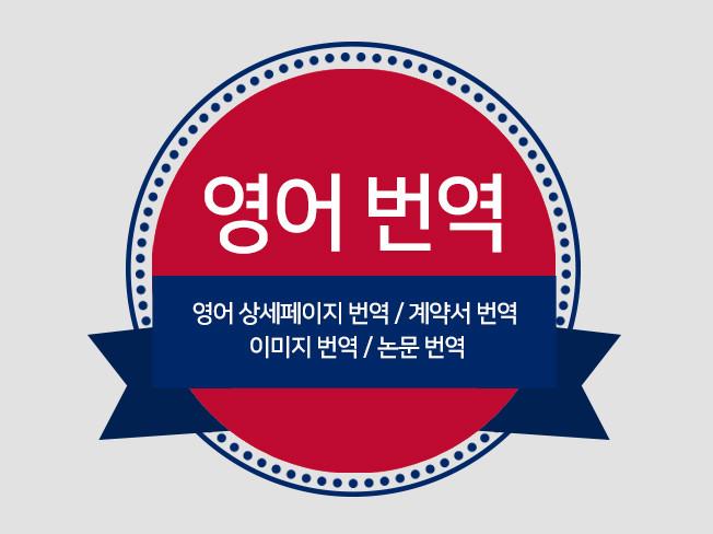 영어 상세페이지 번역 / 계약서 번역 / 이미지 번역 / 논문 번역 해 드립니다