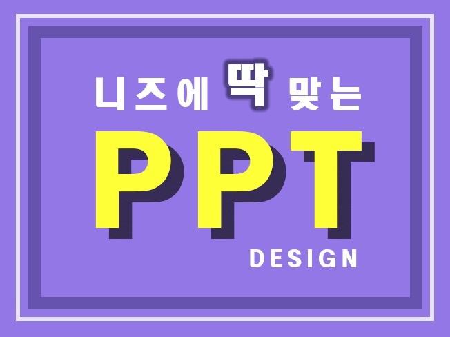디자인과 출신 전략기획자의 맞춤형 PPT 드립니다.