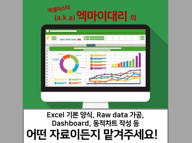 Excel 다양한 서식, 가공, 보고서 등 작성 드립니다.