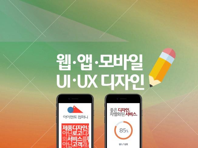 APP Web UI UX 디자인 퀄리티 있게 작업해 드립니다.