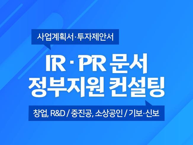 [ IR / PR / 정부지원사업 ] 사업계획서, 투자제안서 전문 컨설팅 드립니다