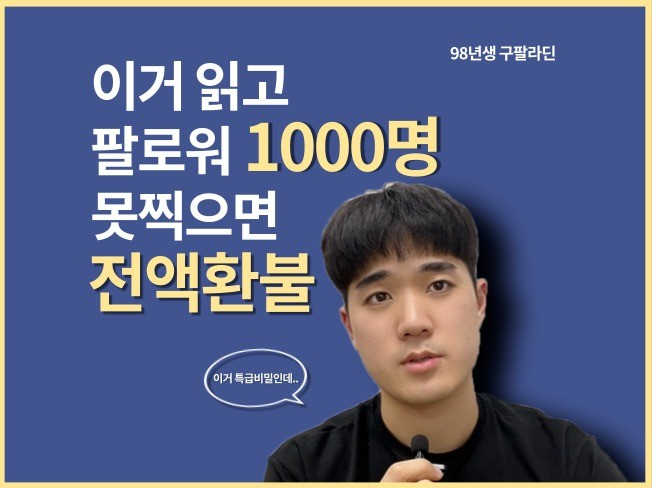 인스타그램으로 얼굴 공개없이 월 100만원 버는 노하우 드립니다.