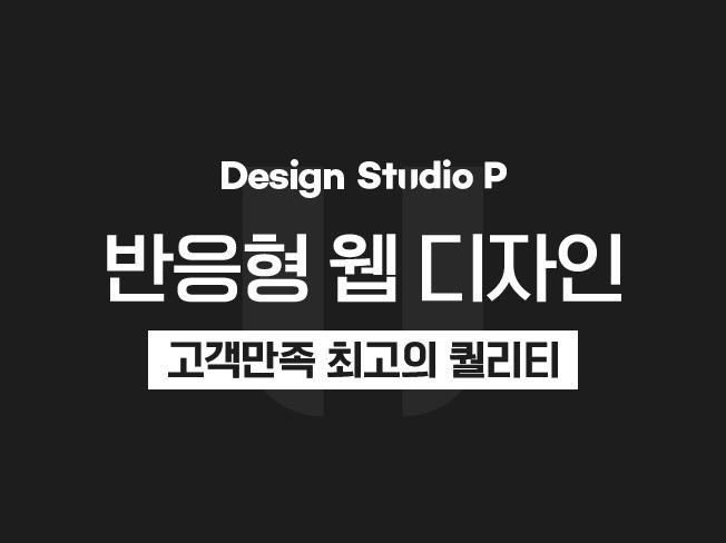 그래픽 전문 디자이너가 감각적인 웹사이트를 만들어 드립니다