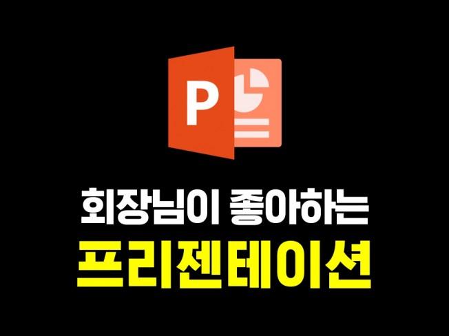 PPT 파워포인트사업계획 보고 리뷰 기획안 스토리보드 드립니다.