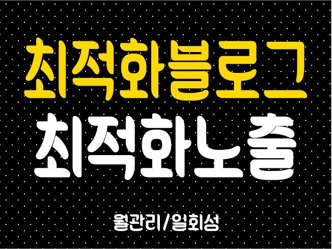블로그 통합검색 pc 모바일 최적화노출 월관리로 최고의 효과를 보여 드립니다.