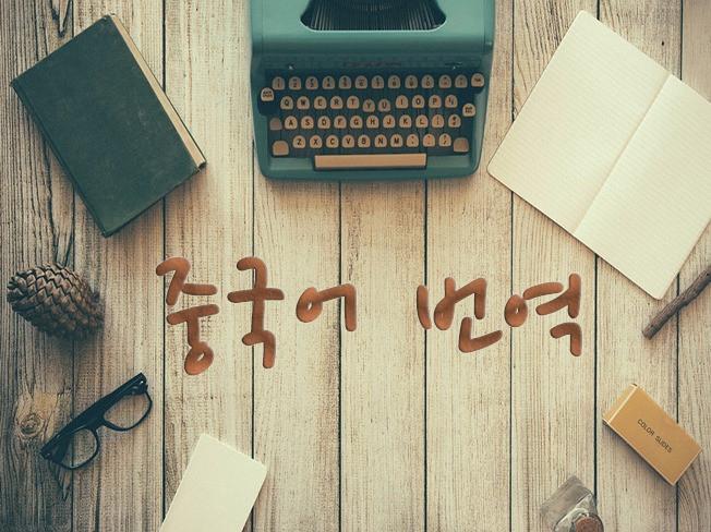 [중국어전문번역] 북경대 출신, 중국유학 14년 중>한/한>중 번역해 드립니다