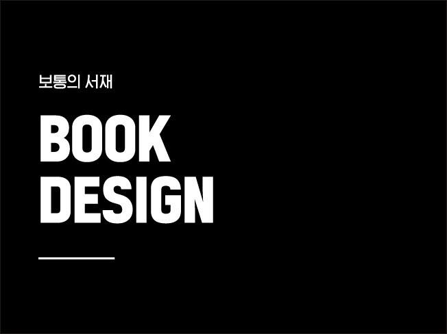 [맥락을 읽는 디자인] 에디토리얼 전문 디자이너가 북커버/내지를 디자인 해 드립니다
