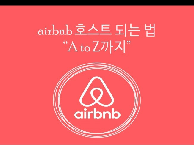 Airbnb로  부수입 드립니다.