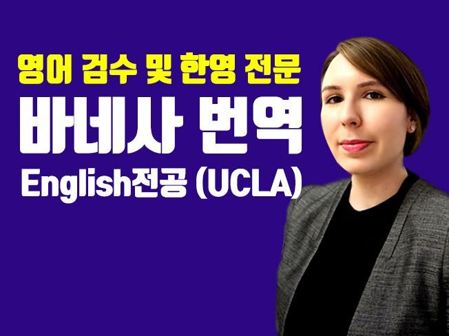 [미국원어민 전문번역가] 고퀄리티의 세련된 번역해 드립니다