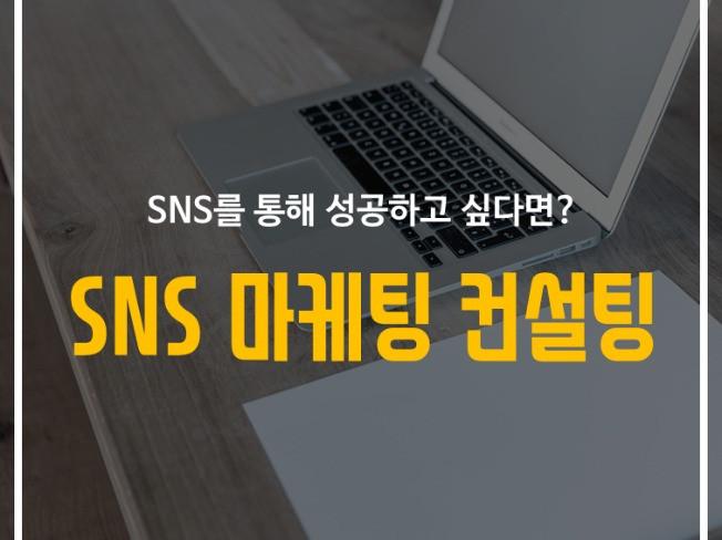 SNS, 인플루언서 등 전반적인 온라인 마케팅 전략을 컨설팅 해 드립니다.