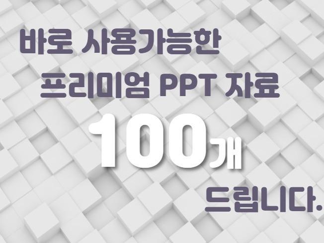바로 사용할 수 있는 각 분야별 엄선된 프리미엄 PPT 자료의 100가지 테마를 제공 드립니다.