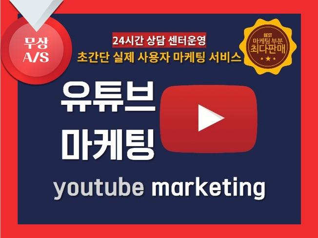 유튜브 영상/채널/수익창출/광고승인/노출확보/평균10만구독자 채널에 홍보 마케팅 드립니다