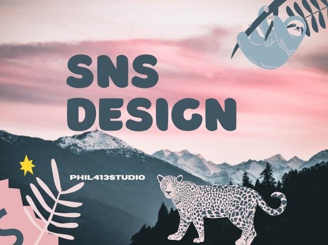 홈페이지와 SNS에 필요한 전반적인 디자인을 제작해 드립니다.