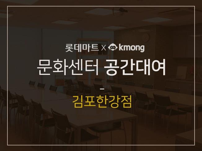 [롯데마트 김포한강점] 문화센터 강의실을 렌트해 드립니다