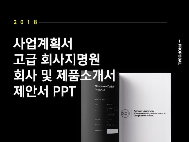 입찰제안서, 사업계획서, 회사소개서, IR 등 PPT자료 디자인 해 드립니다