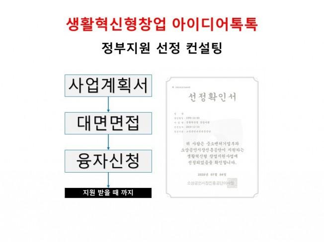 생활혁신형창업 아이디어 정부지원 선정 노하우를 컨설팅해 드립니다.