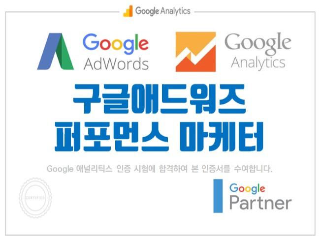 구글 애드워즈(검색, GDN배너)광고 대행해 드립니다