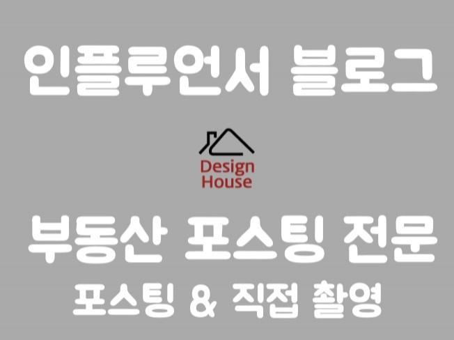 부동산 관련 블로그 포스팅 및 영상 촬영 광고 드립니다.