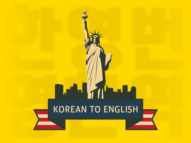 1시간 안에 영어 번역, 영작, 영문초록, 기술 번역, 논문번역 및 통역 해 드립니다