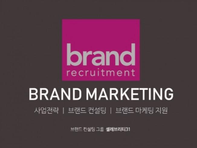 브랜드 컨설팅과 월간 마케팅을 지원해 드립니다.